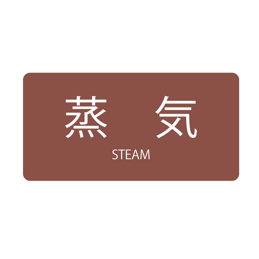 JIS配管識別明示ステッカー HY−401 L 蒸気 381401