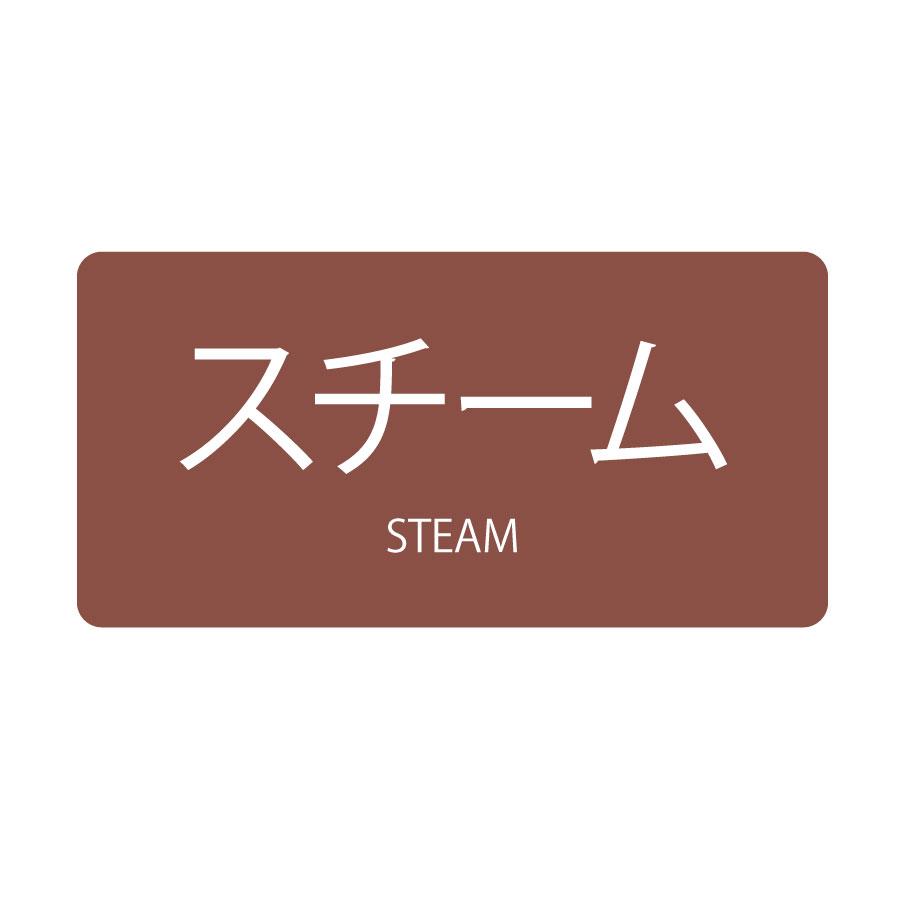 JIS配管識別明示ステッカー HY−402 L スチーム 381402