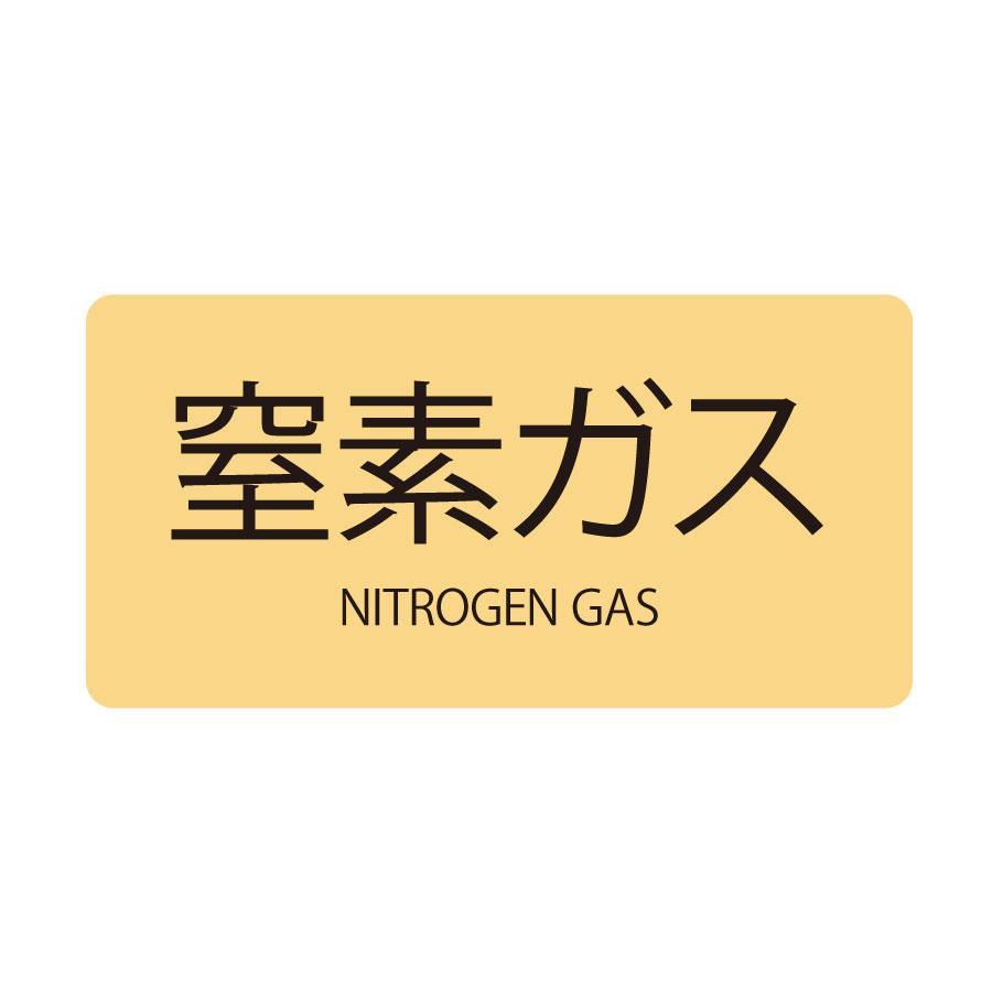 JIS配管識別明示ステッカー HY−708 L 窒素ガス 381708
