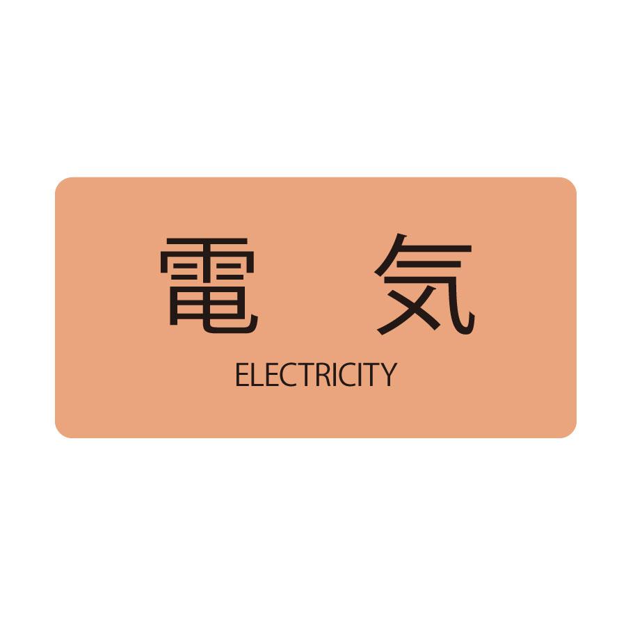 JIS配管識別明示ステッカー HY−101 M 電気 382101