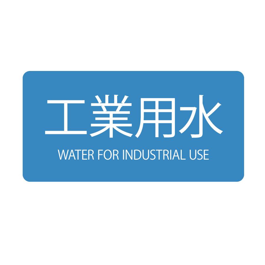 JIS配管識別明示ステッカー HY−202 M 工業用水 382202