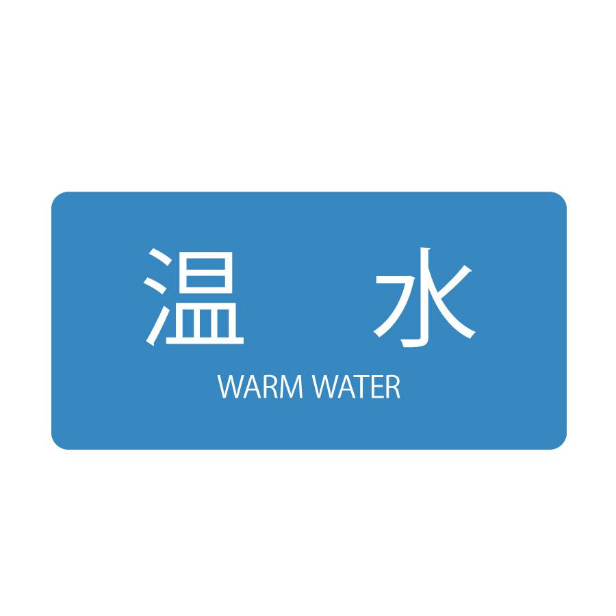 JIS配管識別明示ステッカー HY−212 M 温水 382212