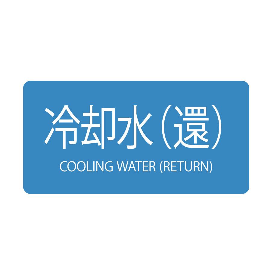 JIS配管識別明示ステッカー HY−239 M 冷却水(還) 382239