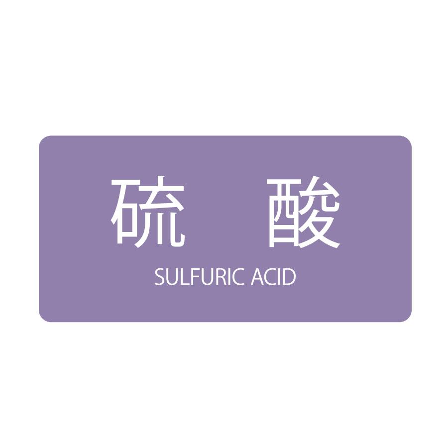 JIS配管識別明示ステッカー HY−602 M 硫酸 382602