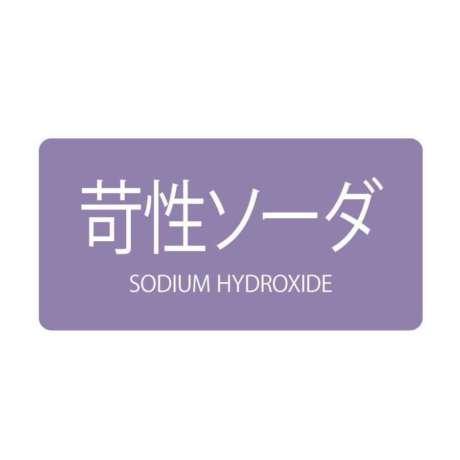 JIS配管識別明示ステッカー HY−606 M 苛性ソーダ 382606