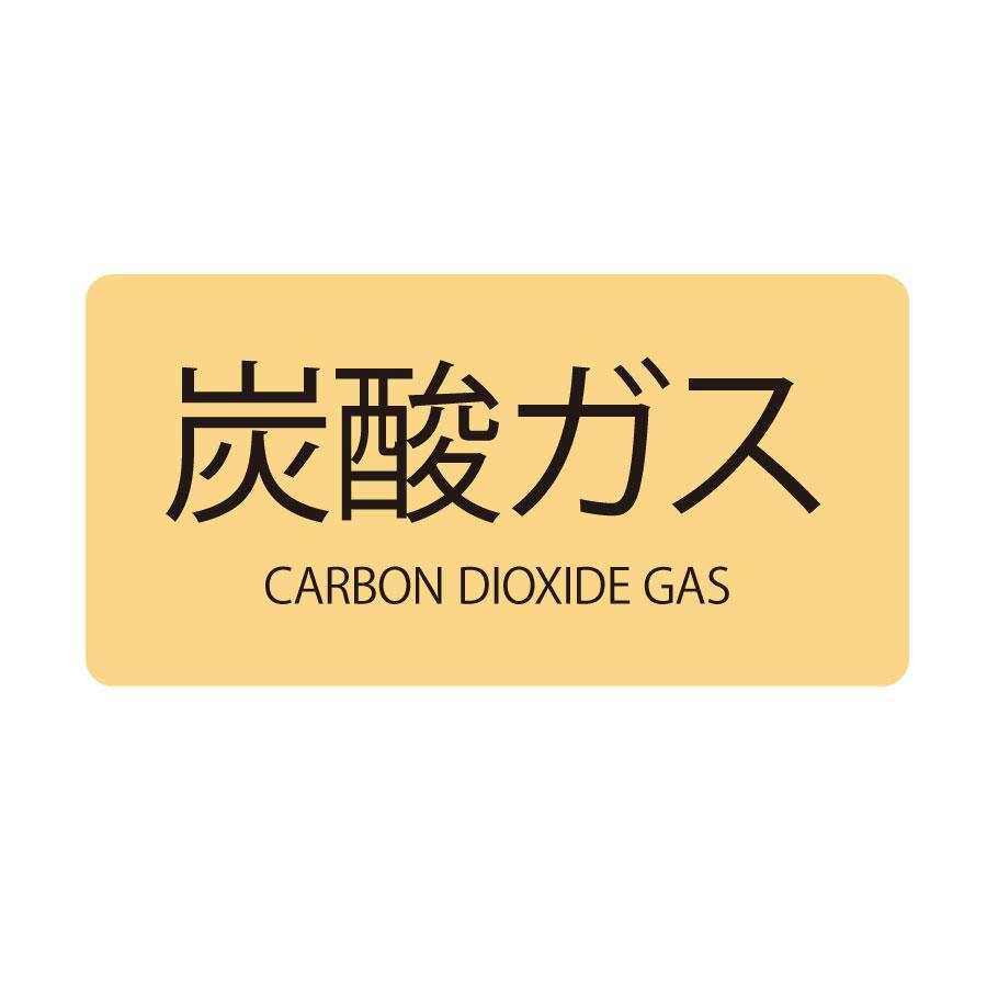 JIS配管識別明示ステッカー HY−710 M 炭酸ガス 382710