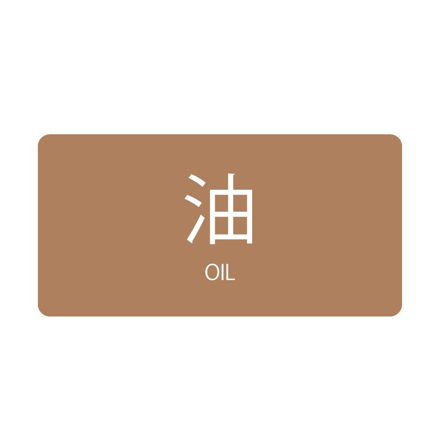 JIS配管識別明示ステッカー HY−301 S 油 383301