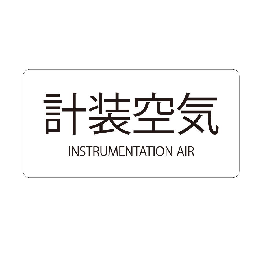 JIS配管識別明示ステッカー HY−507 S 計装空気 383507
