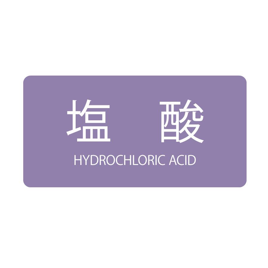 JIS配管識別明示ステッカー HY−603 S 塩酸 383603