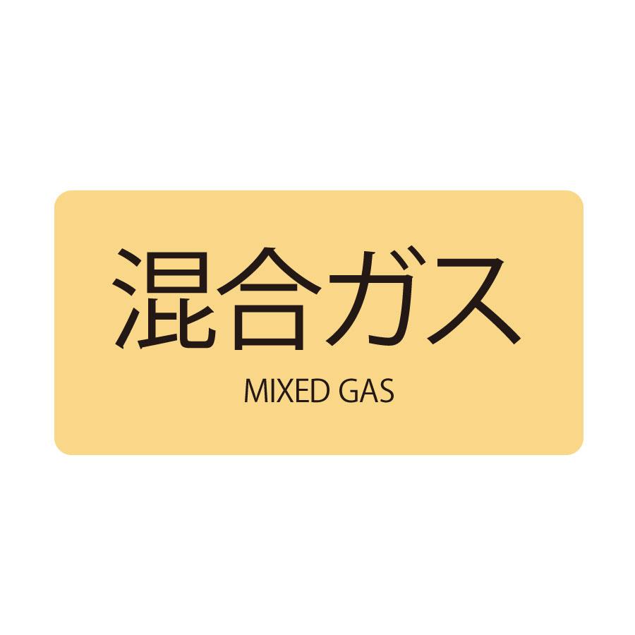 JIS配管識別明示ステッカー HY−721 S 混合ガス 383721