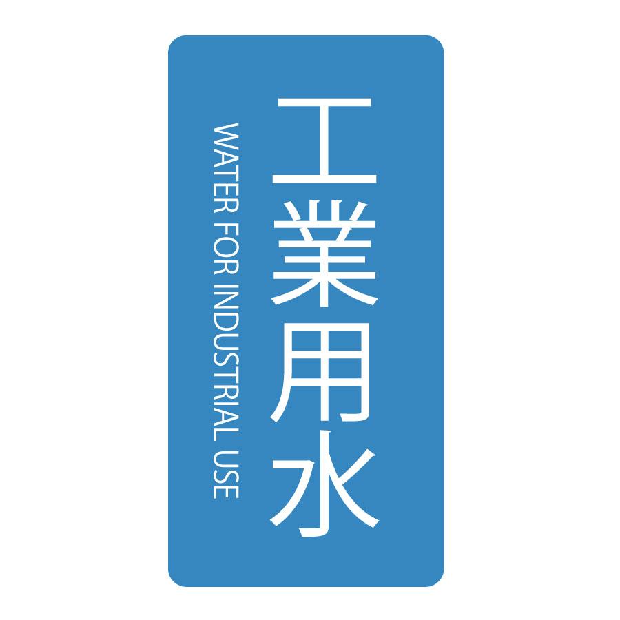 JIS配管識別明示ステッカー HT−202 S 工業用水 386202