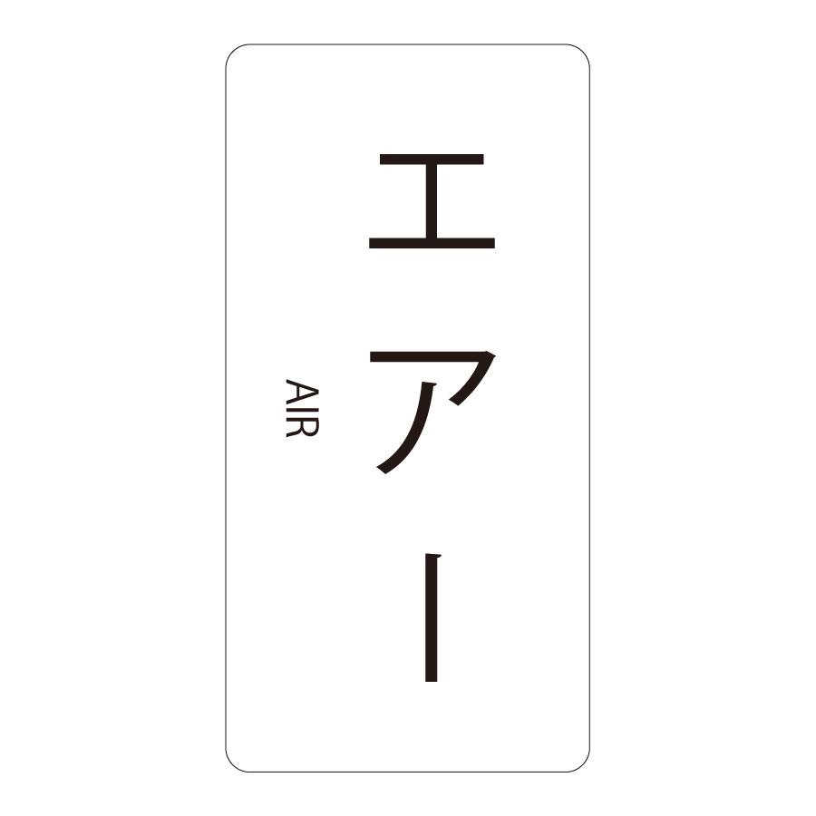 JIS配管識別明示ステッカー HT−512 S エアー 386512