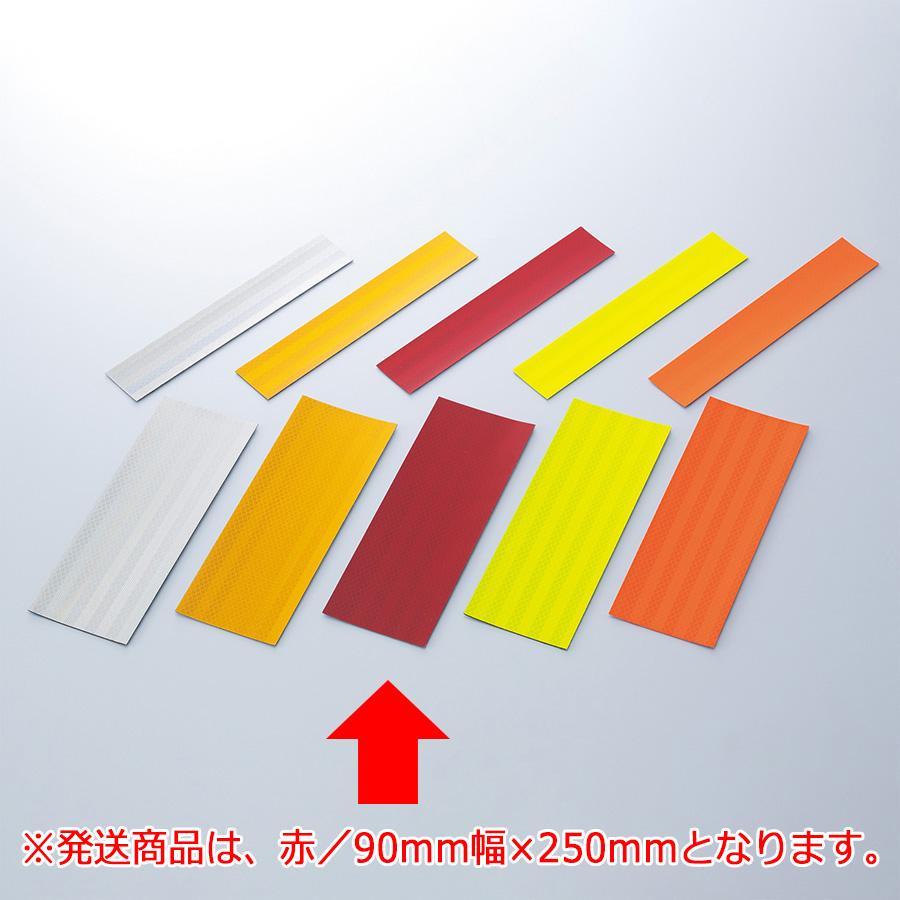 高輝度反射シート SL90−R 赤 90mm幅×250mm 390006