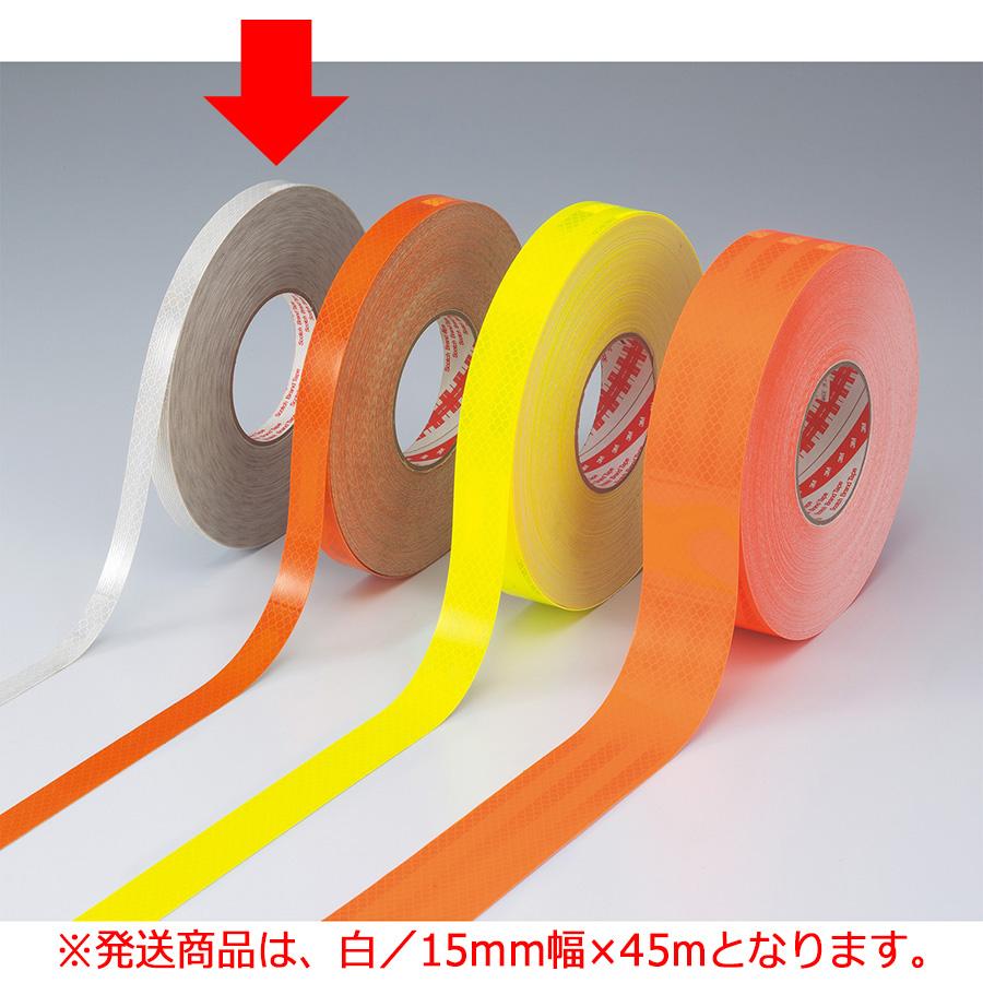 高輝度反射テープ SL1545−W 15mm幅×45m 390014