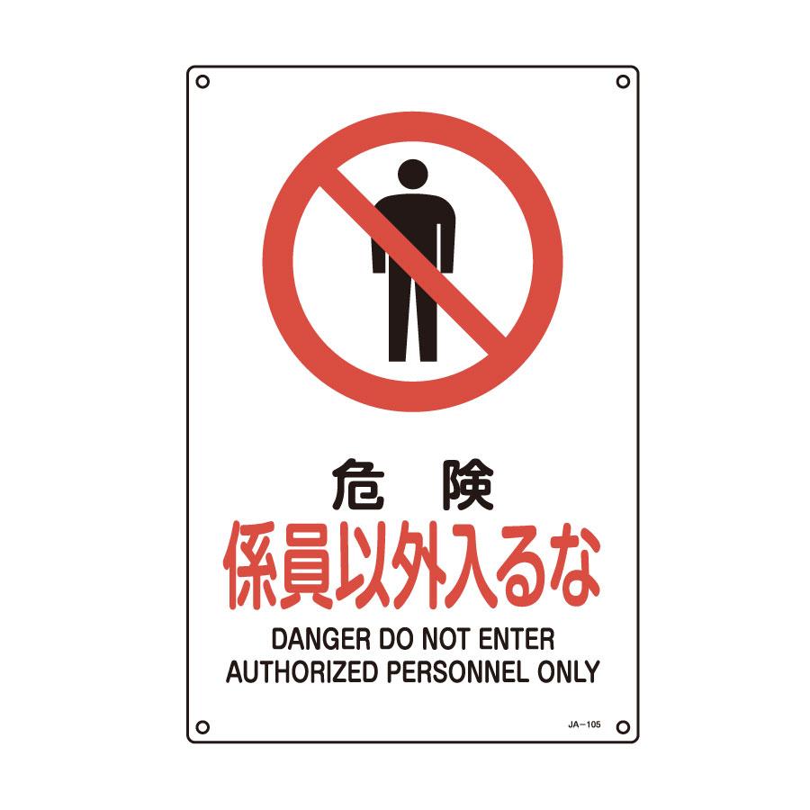 JIS安全標識 JA−105L 危険 係員以外入るな 391105