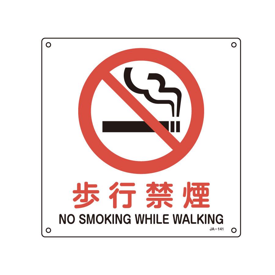 JIS安全標識 JA−141L 歩行禁煙 391141