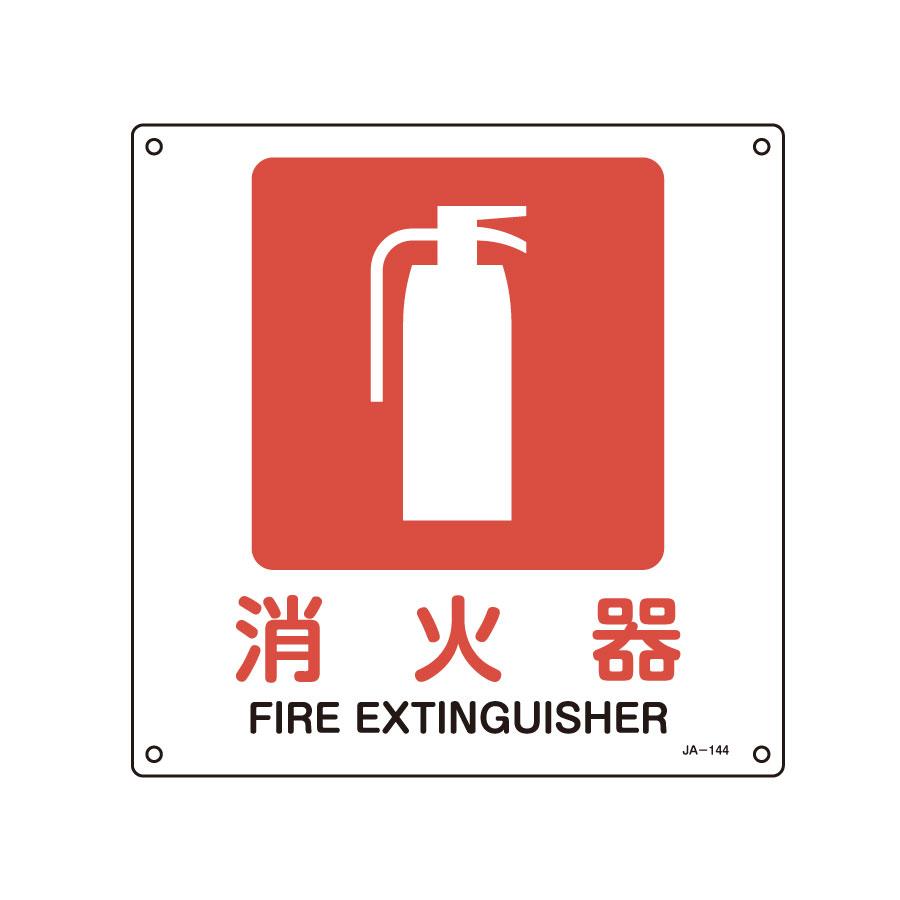 JIS安全標識 JA−144L 消火器 391144