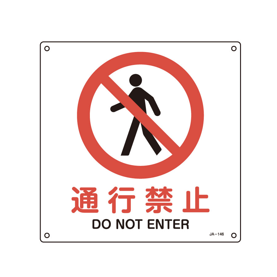 JIS安全標識 JA−146L 通行禁止 391146