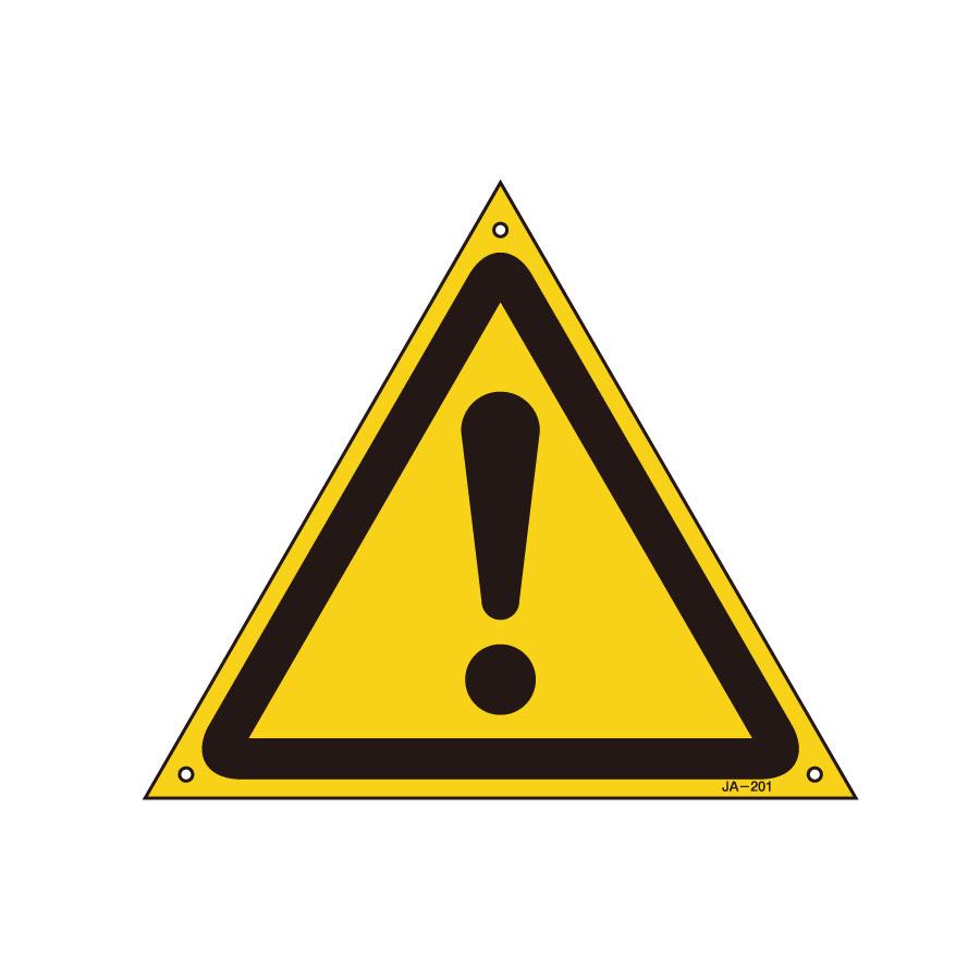 JIS安全標識 JA−201L 391201