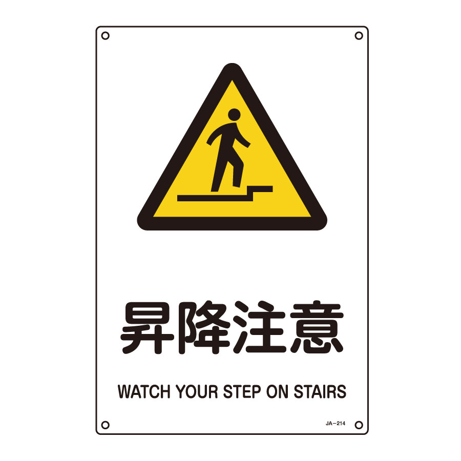 JIS安全標識 JA−214L 昇降注意 391214