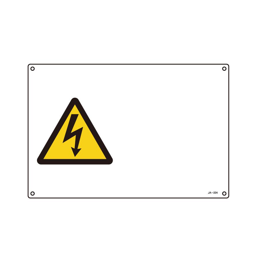 JIS安全標識 JA−224L 391224