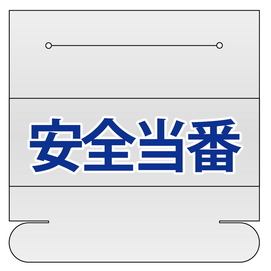 ヘルタイ用ネームカバー 377−509 安全当番 1枚入