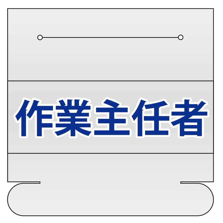 ヘルタイ用ネームカバー 377−511 作業主任者 1枚入