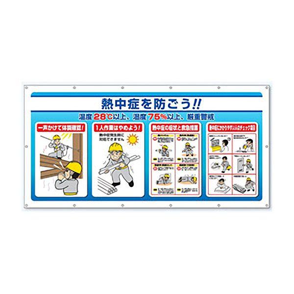 熱中対策 マルチサインシート HO−581 熱中症を防ごう
