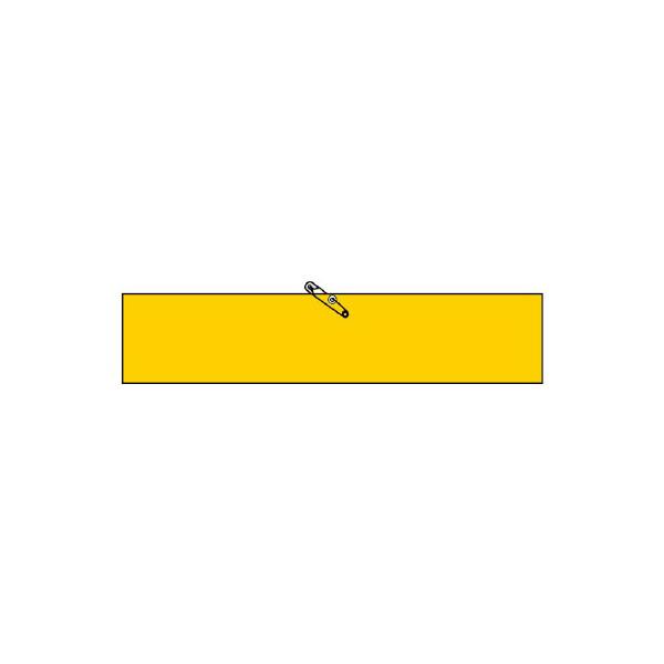高輝度反射無地腕章 847−871 黄