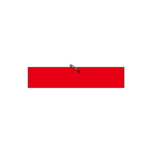 高輝度反射無地腕章 847−881 赤