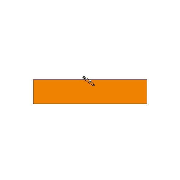 高輝度反射無地腕章 847−901 オレンジ