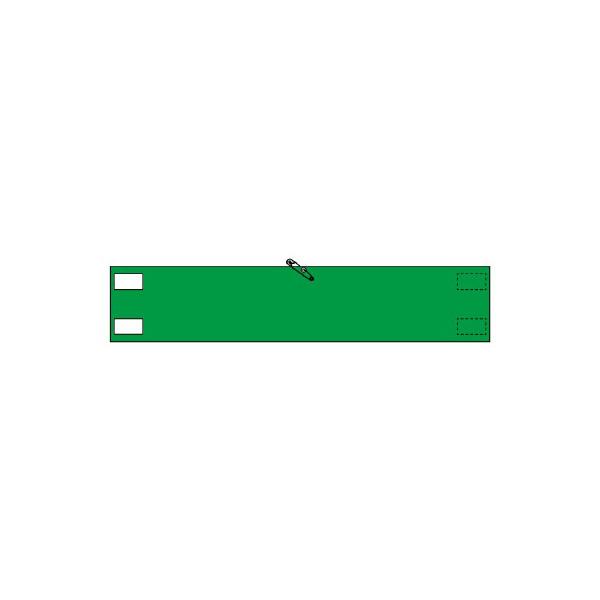 高輝度反射無地腕章 847−911 緑