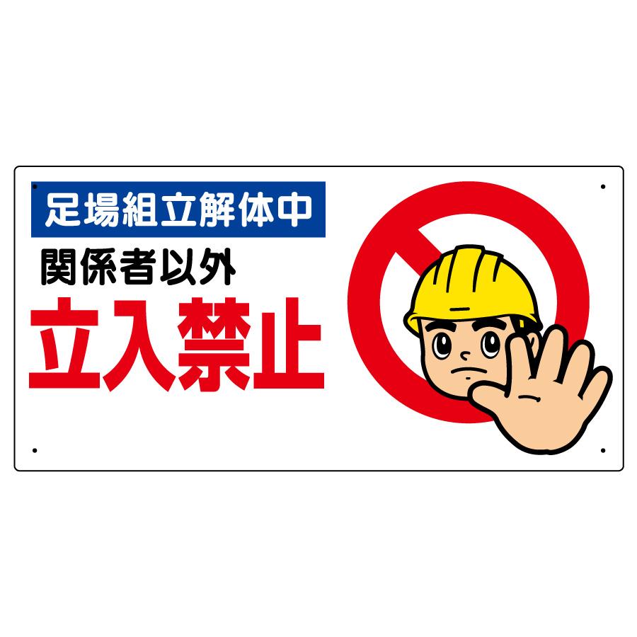 立入禁止標識 307−10A 足場組立解体中