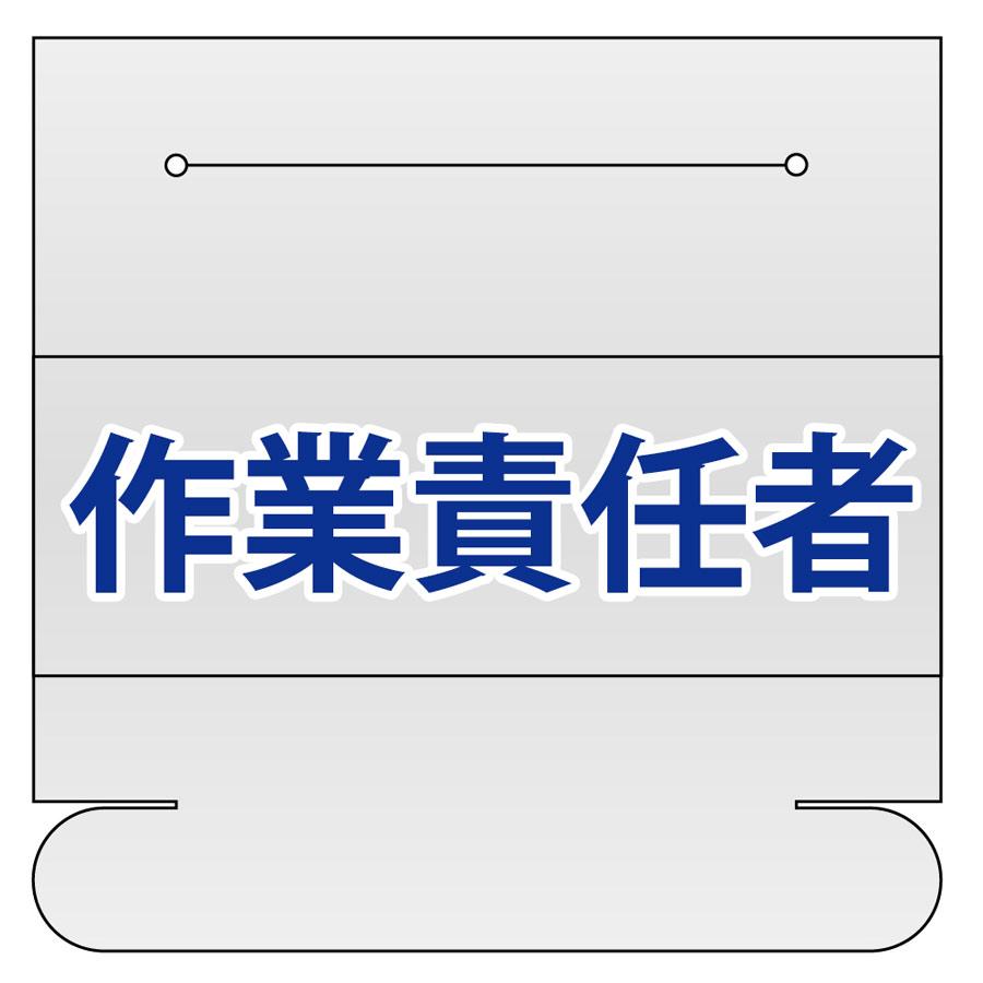 ヘルタイ用ネームカバー 377−514 作業責任者