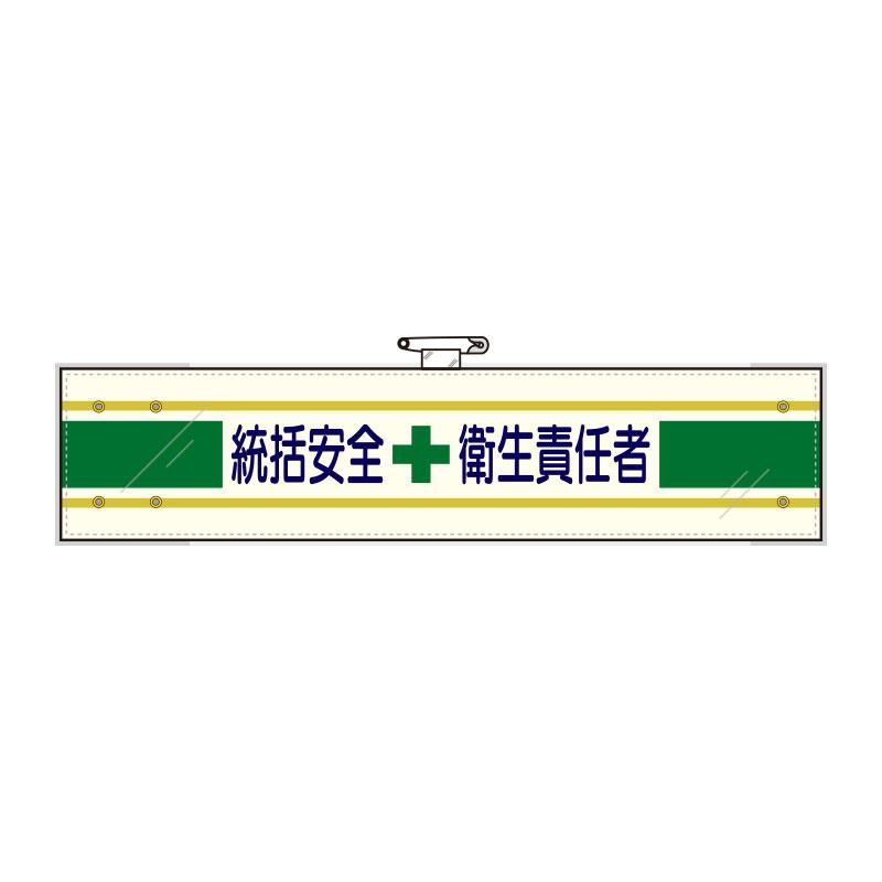 安全管理関係腕章 365−02C 統括安全+衛生責任者