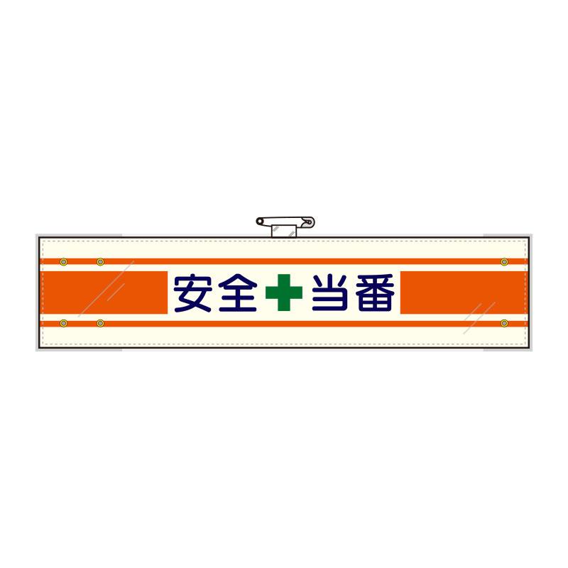 安全管理関係腕章 365−08A 安全+当番
