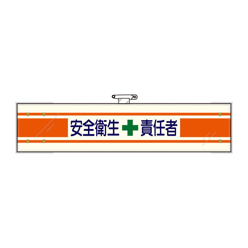 安全管理関係腕章 365−09B 安全衛生+責任者