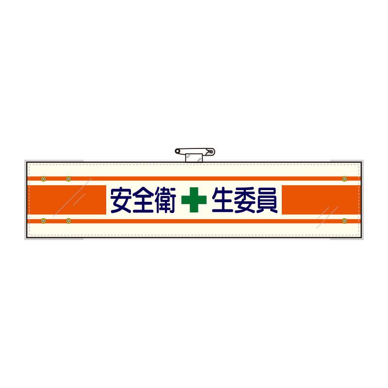 安全管理関係腕章 365−11B 安全衛+生委員