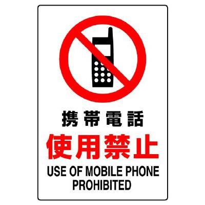 JIS規格ステッカー 802−282A 携帯電話使用禁止
