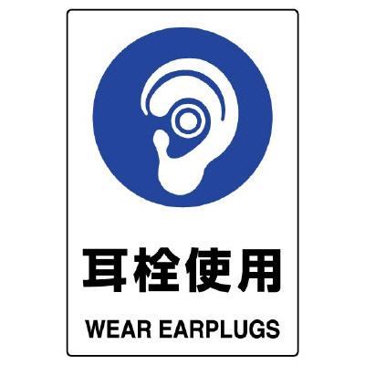 JIS規格ステッカー 802−622A 耳栓使用