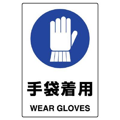 JIS規格ステッカー 802−672A 手袋着用