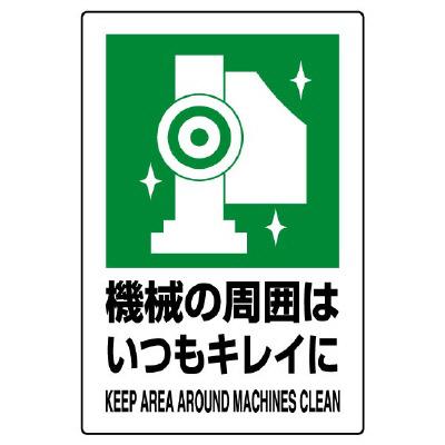 JIS規格標識 802−831A 機械の周囲はいつもキレイに