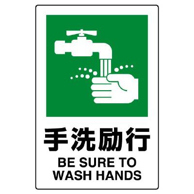 JIS規格標識 802−841A 手洗励行