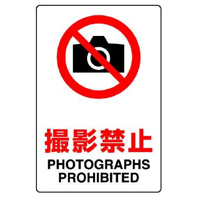 JIS規格ステッカー 803−092A 撮影禁止