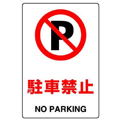 JIS規格標識 803−121A 駐車禁止