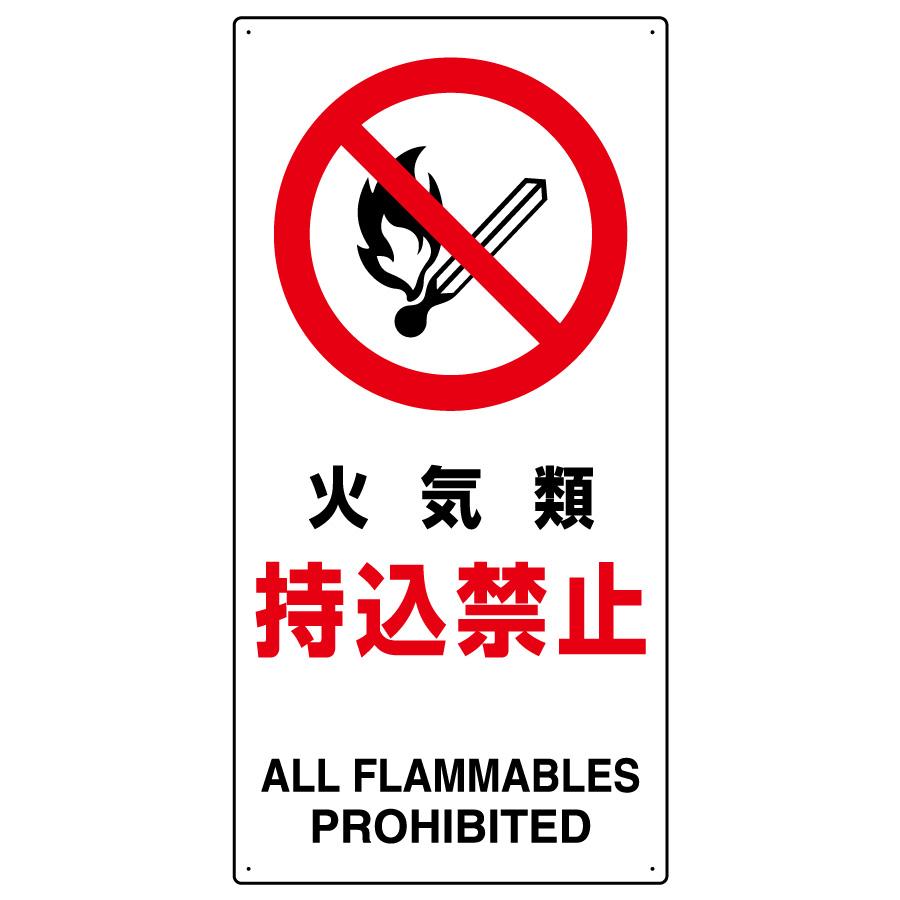 禁止標識 833−30B 火気類持込禁止