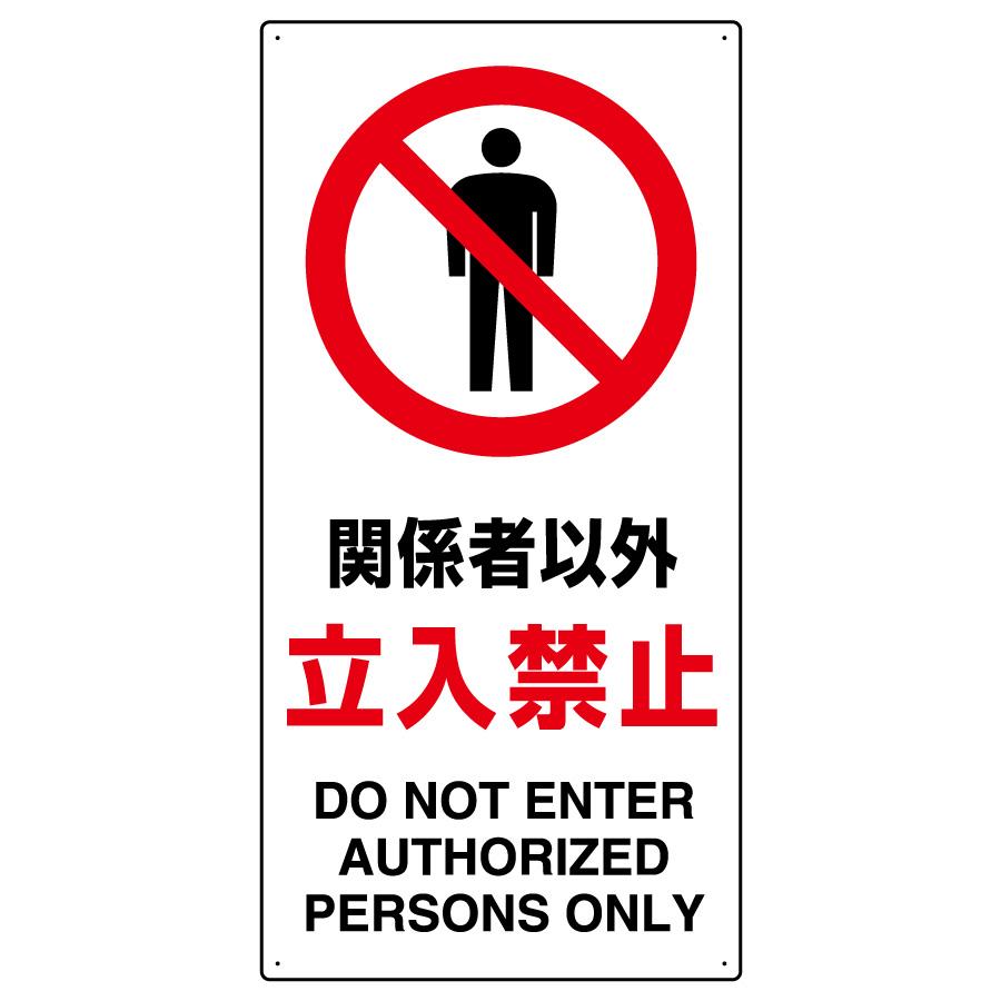 禁止標識 833−31B 関係者以外立入禁止