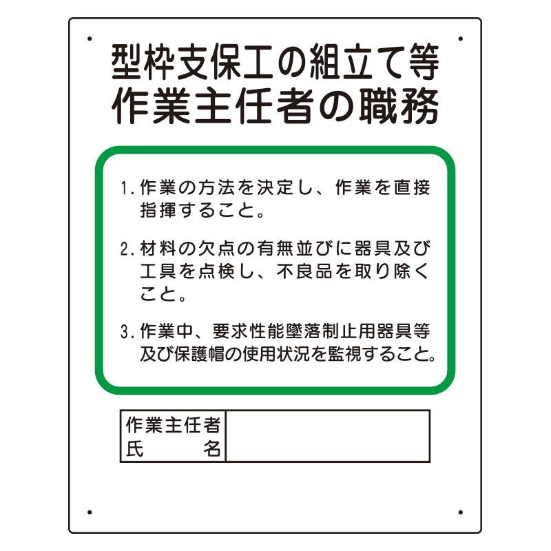 作業主任者職務表示板 356−01A 型枠支保工の組立て等