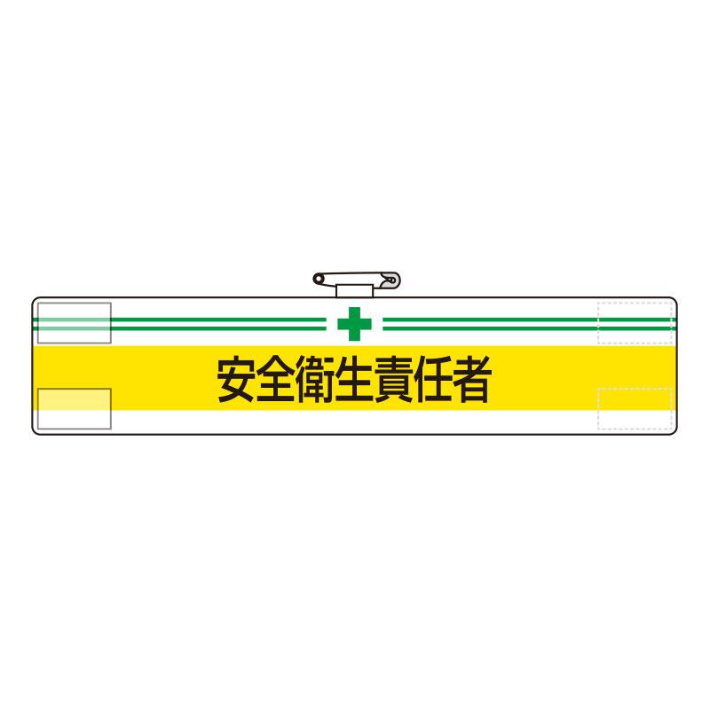 腕章 847−03A 安全衛生責任者
