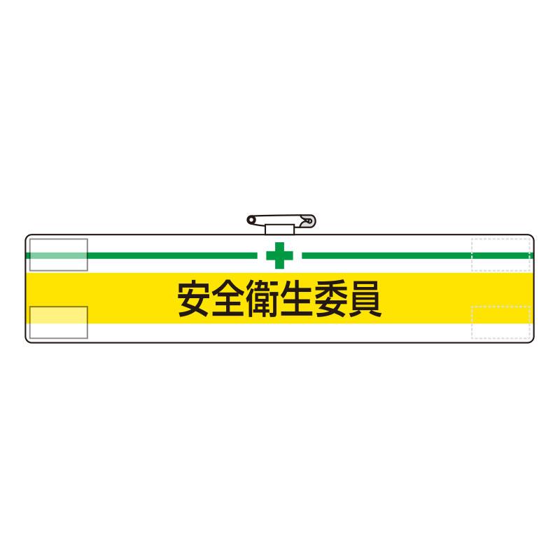 腕章 847−04A 安全衛生委員